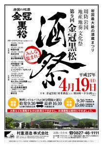 sakematsuri20150419